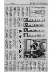 ARDS_中日新聞記事20150701版